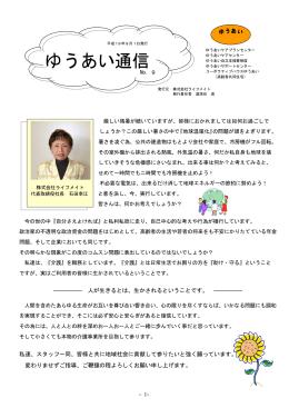 ゆうあい通信 第9号 (PDF:4.7MB)