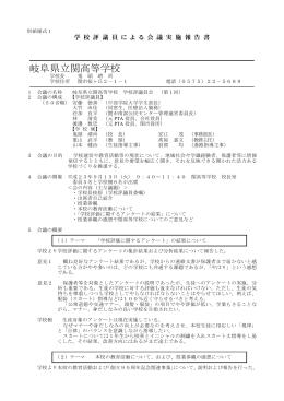 第1回学校評議員会 - 県立学校紹介ページ
