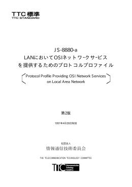 JS-8880-a LANにおいてOSIネットワークサービス を提供するための