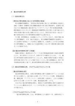 4 重点研究開発分野(PDF文書)