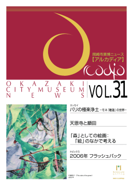 vol.31【平成19年1月発行】(PDF形式:1403KB)