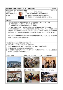 社会復帰を目指すニートがまちづくり活動を手伝う(PDF形式:98KB)