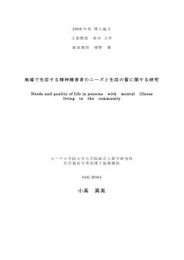 2006年度 博士論文