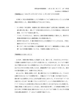 研究途中経過報告 4 月 21 日(木)ゼミ レポート作成 204M001 穴澤真由子