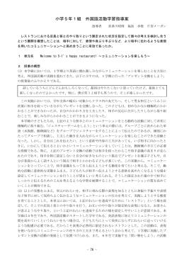 コミュニケーションを楽しもう〜(小5外国語活動) (PDF: 259.4 KB)