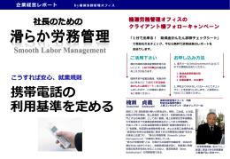 企業経営レポート - 社会保険労務士 楠瀬労務管理オフィス