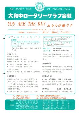 YOUAREMEKEYあなたが です - 大和中ロータリークラブ Library