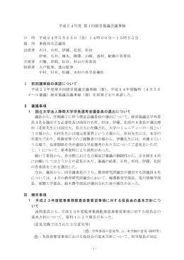 第1回PDF