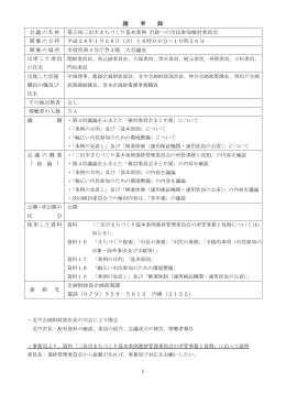 議事録(PDF:14KB)