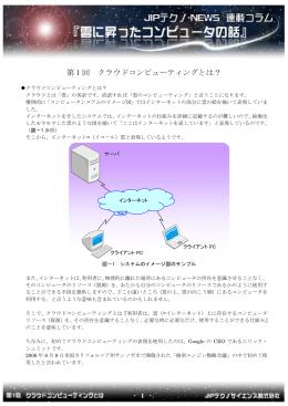 第1回 クラウドコンピューティングとは (PDF 205KB)