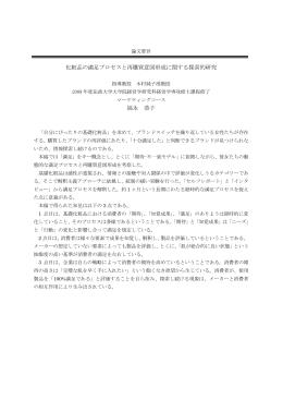 化粧品の満足プロセスと再購買意図形成に関する探索的研究 福永 恭子