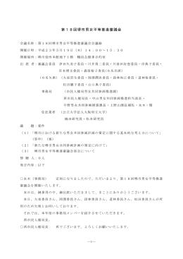 第18回会議録(PDF:369KB)