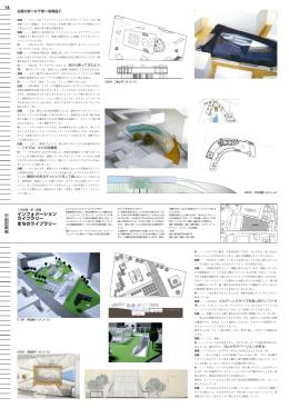 14 建築設計Ⅲ インフォメーション ライブラリー まちのライブラリー