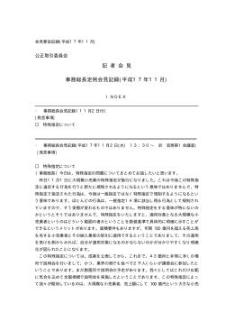 上杉事務総長会見(2005年11月2日)