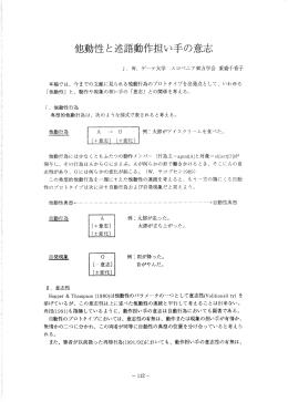 """王 ・ 他動""""『空行為 典型的他勤行為は、 次のような図式で表されると"""