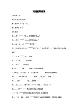 日语初级语法