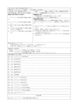 プログラミング言語論 - 岐阜工業高等専門学校