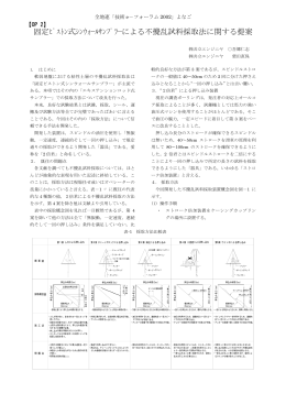 固定ピストン式シンウォールサンプラーによる不攪乱試料採取法に関する提案