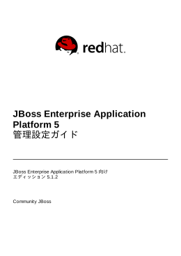 JBoss Enterprise Application Platform 5 管理設定ガイド