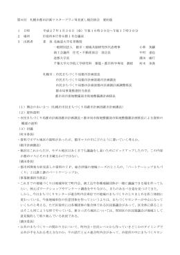 第6回検討部会議事録(PDF:145KB)