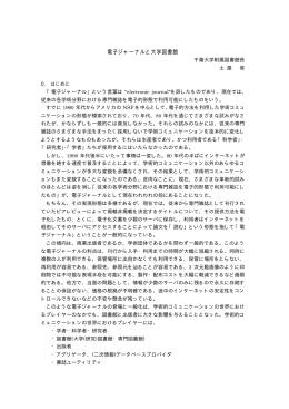 レジュメ【PDF】
