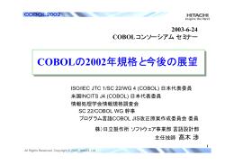 COBOLの2002年規格と今後の展望