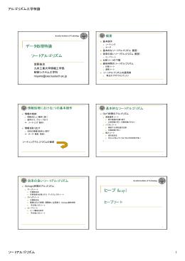 PDF資料 - 宮野研究室 | 九州工業大学