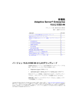 新機能 Adaptive Server® Enterprise 15.0.2 ESD #4