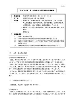 (1)会長・副会長の互選 <岩谷行政改革推進室長> 皆様、本日は大変