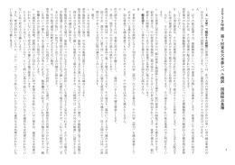 2012年度 第1 回東北大本番レベ ル模試 国語採点 基準