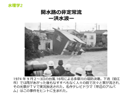 開水路の非定常流 ー洪水波ー