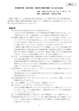 資料6(PDF:63KB)
