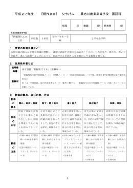 平成27年度 『現代文B』 シラバス 具志川商業高等学校 国語科