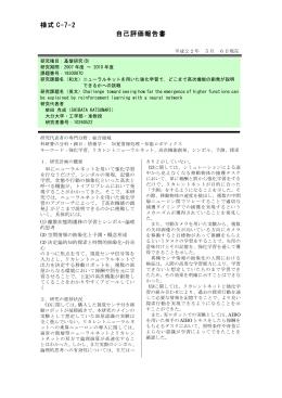 様式 C-7-2 自己評価報告書