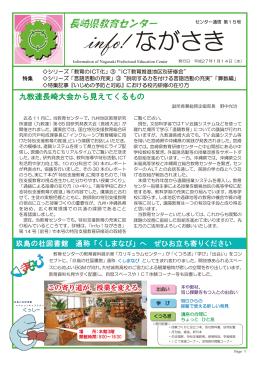 info! ながさき - 長崎県教育センター