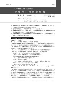 4)教 育 ・ 用 語 委 員 会