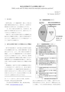 地方公共団体が行う公共事業と設計VE* Public works and VE Study