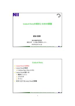Linked Dataの現状と日本の課題 Linked Dataの現状と日本の課題