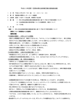 平成22年度第 1 回高知県社会貢献活動支援推進会議