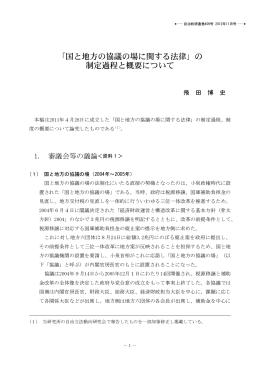 国と地方の協議の場に関する法律