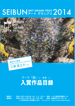 SEIBUN ART GRAND PRIX 2014 入賞作品目録