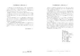 『日本洋舞史年表Ⅳ』の刊行にあたって 「日本洋舞史年表」の発行