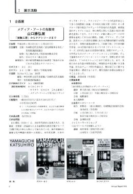 山口勝弘展 - 茨城県近代美術館
