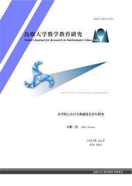 鳥取大学数学教育研究
