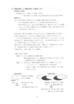 平成24年度権利擁護研修会-P05