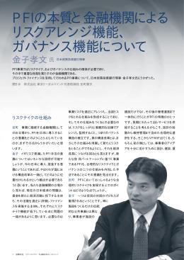 金子孝文氏 日本政策投資銀行理事