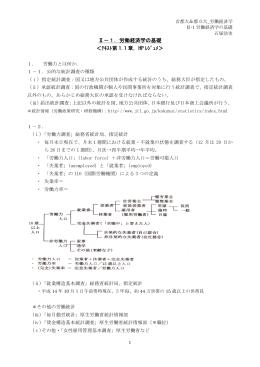 Ⅱ-1.労働経済学の基礎 <テキスト第 1.1 章,HP レジュメ>
