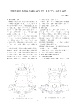 村野藤吾設計の渡辺翁記念会館における照明・家具デザインに関する研究