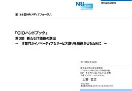 『CIOハンドブック』 - Nomura Research Institute