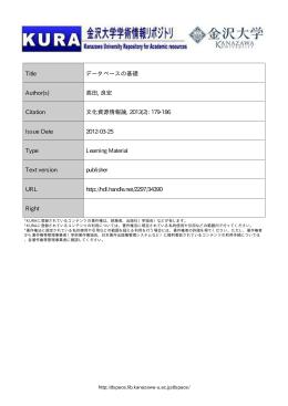 高田, 良宏 Citation 文化資源情報論, 2013(2): 179-186